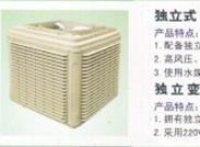 移动式环保空调(冷风机)