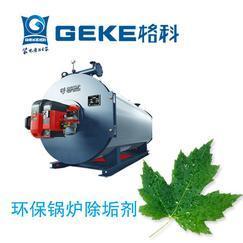 供热设备清洁用品-格科环保锅炉除垢剂代理