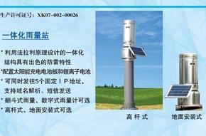 遥测雨量站选型