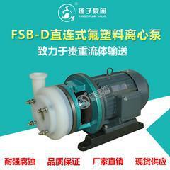 厂家直销FSB-D型直联式氟塑料离心泵耐腐蚀化工泵