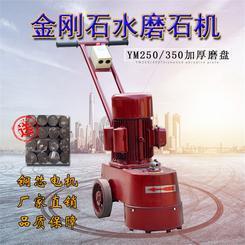 YMSM-250水磨石抛光机 金刚石多用途水磨石机