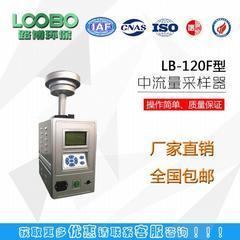 LB-120F型智能中流量采样器