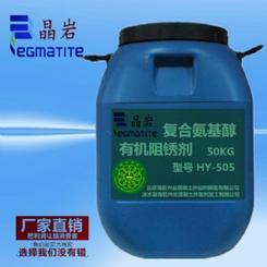 河北廊坊安次区HY-505复合氨基醇类有机阻锈剂供应