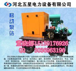"""移动式泵车--抢险利器,势不可挡""""五星防汛抗旱移动式泵车"""""""
