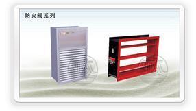 供应防火阀,风口,空调配件