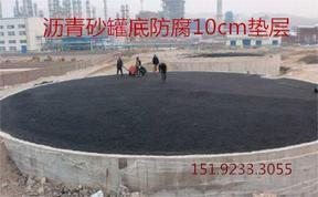  江西九江沥青砂油罐罐底防腐垫层技术性能要求