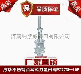 郑州8203;PZ773液动凸耳式刀闸阀厂家,8203;纳斯威液动刀闸阀