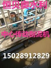 恒贝奥水利专业生产中心传动刮泥机 门机 地理一体化 粉碎格栅 转鼓格栅