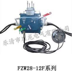 FZW28-12F/630-20 户外高压真空分界负荷开关