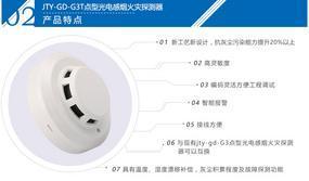 海湾JTY-GD-G3T点型机房专用光电感烟火灾探测器