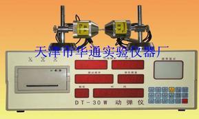 DT-30W型 动弹模量测定仪 混凝土动弹仪
