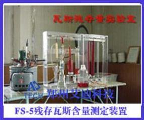 实验室设备FS-5残存瓦斯含量测定装置