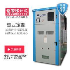 高压开关柜厂家供应KYN61-40.5手车式开关柜 35KV配电柜
