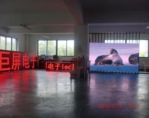 led显示屏,电子显示屏,led租赁,led电子显示屏,上海led显示屏
