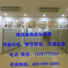 高温瑜伽房加热供暖设备SRJF-X-10