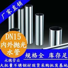 304不锈钢水管dn15内外抛光不锈钢水管双卡压不锈钢水管