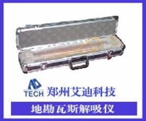 厂家直销HFJ-5地勘瓦斯解吸仪