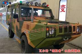 山东中标——防汛抗洪水陆两栖车。8X8履带式水陆两栖全地形车