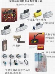 BROEN水龙头/BROEN淋浴器/BROEN平衡阀/减压阀/流量表/眼球冲洗器-实验室产品(中国区代理)