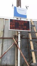 建筑工程扬尘噪声监测系统可联网联动pm2.5pm10温湿度LED大屏幕
