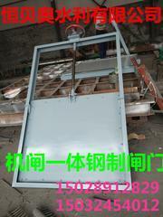 恒贝奥水利专业生产 拱型铸铁闸门 不锈钢闸门 弧形钢制闸门 机闸一体铸铁闸门  机闸一体钢制闸门