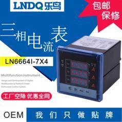 数显电流表 电压表 多功能仪表 只做贴牌的工厂