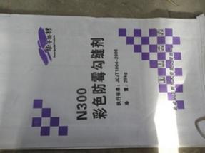 N300外墙防霉瓷砖勾缝剂(彩色)