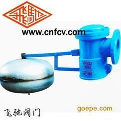 HF718双杠杆浮球阀
