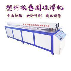 塑料板材焊接机 新辐PP板塑料碰焊机 塑料板拼板卷圆机