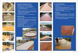 混凝土压花地坪施工工艺流程-真石丽一一解答