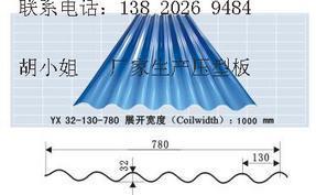 大波浪墻面板YS32-130-780