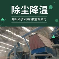 碳素车间矿场高压喷雾除尘设备自动喷雾机马上定购