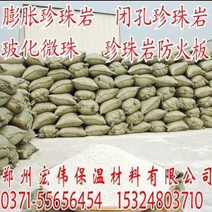 郑州珍珠岩|郑州珍珠岩厂|河南珍珠岩|郑州珍珠岩价格|河南珍珠岩|河南珍珠岩厂|郑州膨胀珍珠岩|