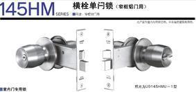 日本原装进口MIWA美和单闩球型锁 U9145HMU-1