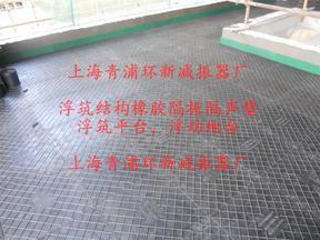 浮筑结构隔振隔声垫
