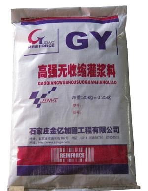 邯郸灌浆料、GY灌浆料、GY高强无收缩灌浆料