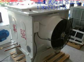 中小型冷库蒸发式冷凝器