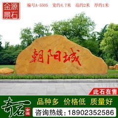 金源景观石场供应景观黄蜡石 刻字招牌石
