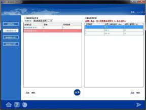 电力系统接地网安全状态评估软件