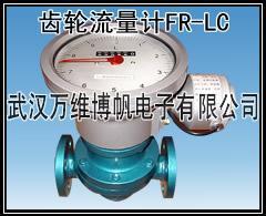 消防新规范用流量计 椭圆齿轮流量计FRLC