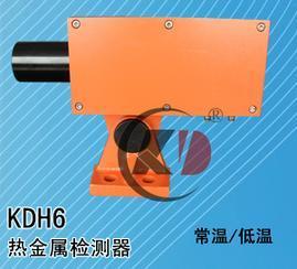 热金属检测器KDH6-2Z1