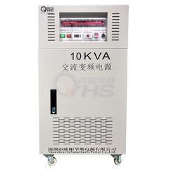 三进三出10KVA变频电源,三相10KW变频电源