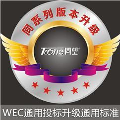 WEC通用投標升級通用標準