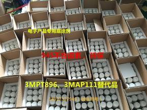 无卤环保助粘剂 3MAP111.PT896 替代品