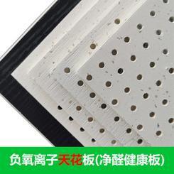 负氧离子生态净醛吊顶板