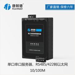 串口服务器 高可靠485/422串口转以太网口通讯 RJ45转串口