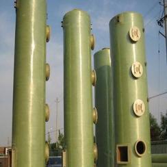 山东威海专业生产玻璃钢脱硫塔 锅炉脱硫塔 除尘脱硫塔 厂家 品质好