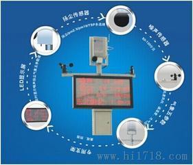 北方地区环境扬尘监测系统、扬尘在线监测系统