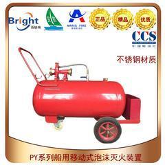 PY8/200移动式泡沫灭火装置提供CCS船检