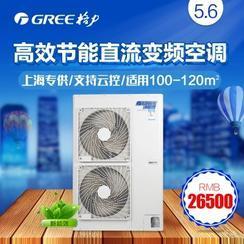格力中央空调一拖四5.6匹超薄风管随意搭Gree格力 GMV-H160WLA